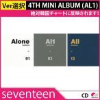 送料無料 1次予約限定価格 SEVENTEEN 4TH MINI ALBUM (AL1)Ver.選択ミニアルバム CD KPOP 発売5月23日 6月初発送