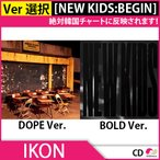 2次予約 iKON SINGLE ALBUM [NEW KIDS:BEGIN] Ver.選択 CD KPOP 発売5月22 6月初発送