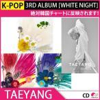1次予約限定価格 初回限定ポスター [丸めて発送] BIGBANG TAEYANG 3RD ALBUM [WHITE NIGHT]バージョンランダム発送 CD 発売8月24日 8月29日発送