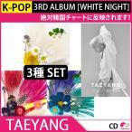 Yahoo!韓国商品館送料無料 【週末限定セール】即日発送 BIGBANG TAEYANG 3RD ALBUM [WHITE NIGHT]バージョンSET CD 発売8月24日