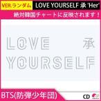5次予約 初回限定ポスター終了しました BTS(防弾少年団) 5集ミニ LOVE YOURSELF 承 'Her'バージョンランダム発送 CD 発売9月18日 10月11日発送予定