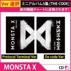 送料無料 2次予約 MONSTA X ミニアルバム5集 [THE CODE] バージョンランダム CD 発売11月7日 11月17日発送予定