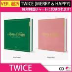 2次予約 TWICE The 1st Album Repackage [MERRY&HAPPY]バージョンランダム 発売12月11発売 12月25日発送
