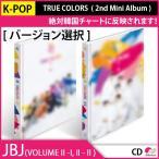 2次予約 JBJ - TRUE COLORS (2ND MINIアルバム) CD 発売1月17日 1月31日発送予定