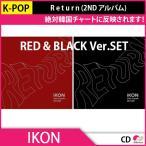送料無料 1次予約限定価格 初回限定ポスター [丸めて発送] iKON - 2集 [Return]バージョン RED & BLACK Verセット CD 発売1月25日 1月31日発送予定