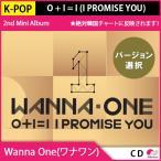 2次予約 Wanna One 2nd Mini Album 0+1=1 (I PROMISE YOU)バージョン選択 3月19日発売予定 3月末発送予定 ワナワン