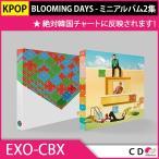 1次予約限定価格 初回限定ポスター 丸めて発送 EXO-CBX(チェン・ベッキョン・シウミン) ミニアルバム2集 4月10日発売予定 4月17日発送予定  CD KPOP 韓国
