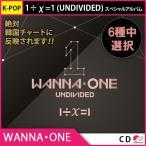 送料無料 2次予約 WANNAONE Special Album 1÷χ=1 (UNDIVIDED) 6種バージョンランダム 発売6月4日予定 6月17日発送予定