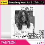 送料無料 1次予約限定価格 少女時代テヨン TAEYEON Something New (3rd ミニアルバム) 6月19日発売予定 6月26日発送予定 KPOP