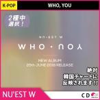 送料無料 2次予約 NU'EST W - WHO, YOU【バージョン選択可能】ニューイーストW 6月26日発売 7月9日発送予定