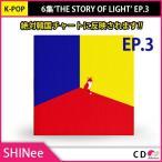 送料無料 1次予約限定価格 初回限定ポスター [丸めて発送] SHINee (シャイニー) - 6集'THE STORY OF LIGHT' EP.3 発売6月25日予定 7月2日発送予定 CD KPOP