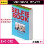 ����̵�� 1��ͽ�������� EXO-CBX [SELFIE BOOK : EXO-CBX] 7��17��ȯ��ͽ�� 7��24��ȯ��ͽ�� ����ե��� �֥å� KPOP �ڹ�