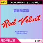 1��ͽ�������� �������� ������ݥ����� �ݤ��ȯ�� RED VELVET - SUMMER MAGIC (�ƥߥ˥���Х�) ȯ��8��11��ͽ�� 8��18��ȯ��ͽ��