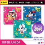 ����̵�� 1��ͽ�������� ������ݥ����� �ݤ��ȯ�� SUPER JUNIOR �����ѡ�����˥� D&E - BOUT YOU (�ߥ� 2��)�С���������� 8��17��ȯ�� 8��24��ȯ��