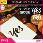 送料無料 2次予約TWICE - YES OR YES (6TH ミニ) バージョン選択可能 11月6日発売 11月20日発送 トゥワイス