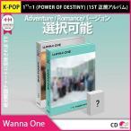 送料無料 2次予約 Wanna One - POWER OF DESTINY (1ST 正規アルバム) バージョン選択可能 11月19日発売 12月4日発送