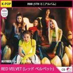 送料無料 2次予約 RED VELVET - RBB (5TH ミニアルバム) 11月30日発売予定 12月17日発送予定 レッド ベルベット