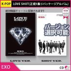 送料無料 2次予約 EXO (エクソ) - LOVE SHOT(正規5集リパッケージアルバム) バージョン選択 12月末発送予定 KPOP
