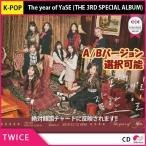 送料無料 2次予約TWICE ( トゥワイス ) The year of YES (THE 3RD SPECIAL ALBUM) バージョン選択 12月14日発売予定 12月末発送予定 CD KPOP 韓国