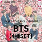 ����̵�� �ե��ȥե졼�ࡦ���٥�� 4��SET 1��ͽ�������� ������ݥ����� �ݤ��ȯ�� BTS(���ƾ�ǯ��) - MAP OF THE SOUL PERSONA 4��12��ȯ�� 4��17��ȯ��
