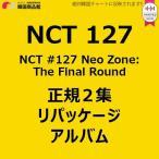 送料無料 1次予約限定価格  NCT 127 - NCT #127 Neo Zone: The Final Round 正規2集リパッケージアルバム エヌシーティー 2nd Album Repackage