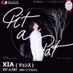 送料無料【1次予約限定価格】 XIA - PIT A PAT (2ND ミニアルバム)【11月11日発売予定】【11月16日から順次発送予定】 ジュンス JUNSU JYJ KPOP 韓国