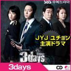 【予約 6月上旬】ユチョン「3DAYS」 OST CD /JYJユチョン 主演ドラマ【韓国音楽】
