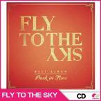 【予約10/2】【CD】FlyToTheSky ベストアルバム BACK IN TIME ◆ フライ・トゥ・ザ・スカイ