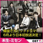 韓国音楽 未生-ミセン OST CD ★韓国で大ヒットドラマ!6月より日本初放送決定!★イムシワン、イソンミン カンソラ