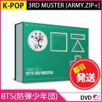 送料無料 1次予約限定価格 BTS(防弾少年団) 3RD MUSTER [ARMY.ZIP+] DVD★ DVD KPOP 発売3月30日 4月初発送