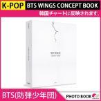送料無料 3次予約  防弾少年団(BTS) WINGS CONCEPT BOOK フォトブック PHOTO BOOK 発売6月30 7月初発送
