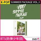 送料無料 1次予約限定価格 BTS 防弾少年団 2017 BTS SUMMER PACKAGE VOL.3 コード1.3.4.5.6 DVD 発売8月21日 8月末発送