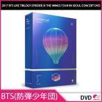 送料無料 1次予約限定価格 初回限定ポスター2017 BTS LIVE TRILOGY EPISODE III THE WINGS TOUR IN SEOUL CONCERT DVD (3 DISC) 発売10月31日 11月4日発送予定