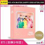 送料無料 1次予約限定価格 BTS ( 防弾少年団 ) BTS 4TH MUSTER [ HAPPY EVER AFTER ] DVD  (3 DISC) 10月31日発売予定 11月7日発送予定 韓国 KPOP