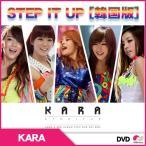 【韓国版DVD】KARA [ STEP IT UP ] カラ 3集 Step ミュージックビデオ DVD + フォトブック50Pハラ スンヨン ギュリ ニコル ジヨン