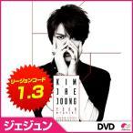 【送料無料】【韓国盤DVD】JYJ ジェジュン dvd -  YOUR、MY AND MINE [2013 MINI CONCERT&FAN MEETING DVD](3 DISC +写真集)【リージョンコード1、3】 / KI