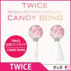 ������TWICE(�ȥ磻��) - CANDY BONG �����ڥ�饤�ȡ�For ONVE OFFICIAL LIGHT STICK & MOOD LIGHT / ����� ȯ��10/30
