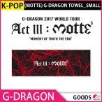 1次予約限定価格 [MOTTE]G-DRAGON TOWEL-SMALL 公式グッズBIGBANG GOODS KPOP 発売6月末 7月初発送