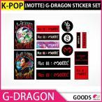 1次予約限定価格 [MOTTE]G-DRAGON STICKER SET 公式グッズBIGBANG GOODS KPOP 発売6月末 7月初発送