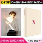 送料無料 1次予約限定価格 SHINee JONGHYUN-X-INSPIRATION PHOTO BOOK 発売8月31日 9月4日発送