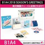 送料無料 1次予約限定価格 B1A4 2018 SEASON'S GREETINGS  シーズングリーティング 発売12月15日 12月22日発送