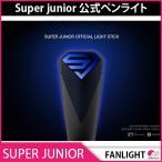 送料無料 1次予約限定価格 Super junior 公式ペンライト FANLIGHT PENLIGHT12月末発送