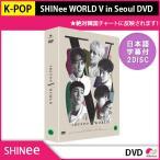 1��ͽ�� ������ݥ����� [�ݤ��ȯ��] SHINEE WORLD V IN SEOUL DVD (2 DISC) 3��20��ȯ��ͽ�� 3����ȯ��ͽ�� DVD KPOP �ڹ�