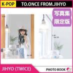 1次予約限定価格 JIHYO - TO.ONCE FROM.JIHYO PHOTOBOOK (限定版) 3月中旬発送予定 写真集 TWICE KPOP 韓国