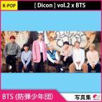 1次予約限定価格 翻訳付 BTS x [Dicon] vol.2  Behind The Scene 4月20日発売予定 4月27日発送予定 防弾少年団 写真集 PHOTOBOOK