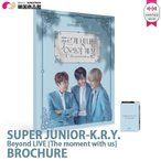 SUPER JUNIOR - K.R.Y. - Beyond LIVE The moment with us BROCHURE 1次予約限定価格 ブローシャー パンフレット 写真集 フォトブック 公式グッズ