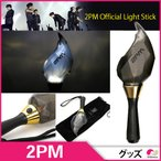 THE 2PM in TOKYO DOME 2016/10/26/27 2PM CONCERT 公式応援グッズ【ペンライト】 Official pen light light stick