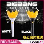 ★商品の単品/発送日の確認!★ 韓国グッズ BIGBANG ★ 応援公式ペンライト Ver.4 ★ファンライト 公式GOODS ビックバン