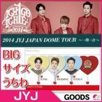 【グッズ】ビッグサイズうちわ 2014 JYJ Japan Dome Tour 〜一期一会〜 ◆公式グッズ 【K-POP】【グッズ】