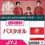 【グッズ】バスタオル 2014 JYJ Japan Dome Tour 〜一期一会〜 送料無料◆公式グッズ 東京ドーム【K-POP】【グッズ】